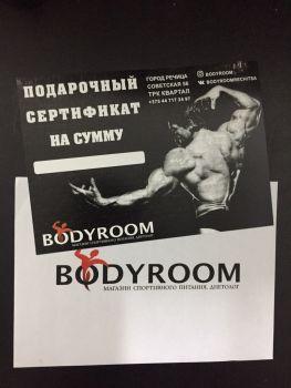 Подарочный сертификат Bodyroom.by